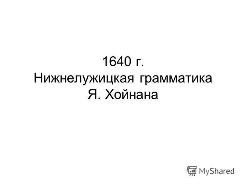 1640 г. Нижнелужицкая грамматика Я. Хойнана