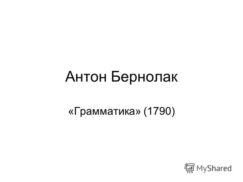 Антон Бернолак «Грамматика» (1790)