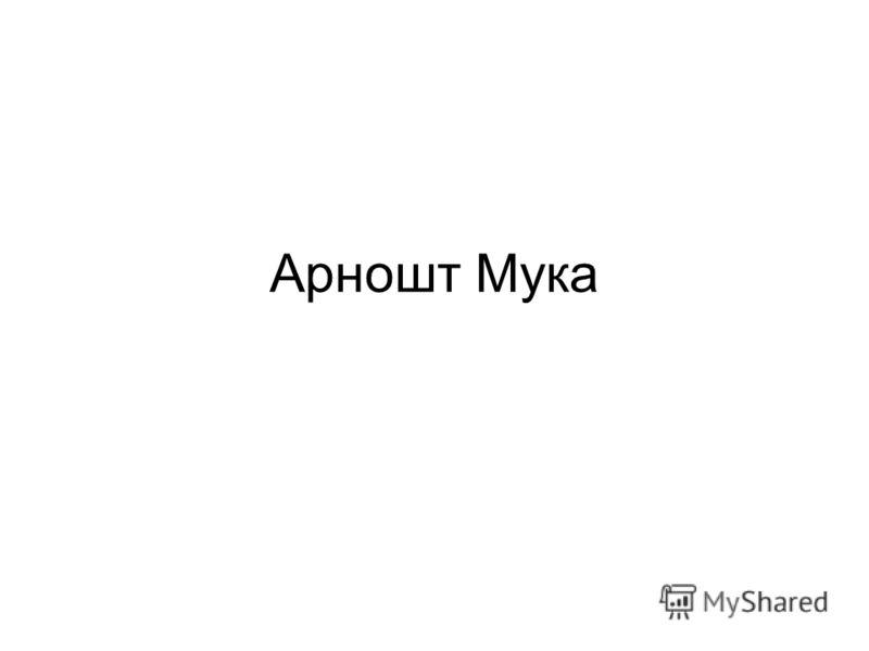 Арношт Мука