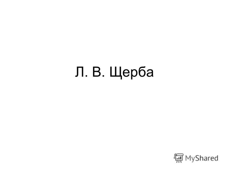 Л. В. Щерба