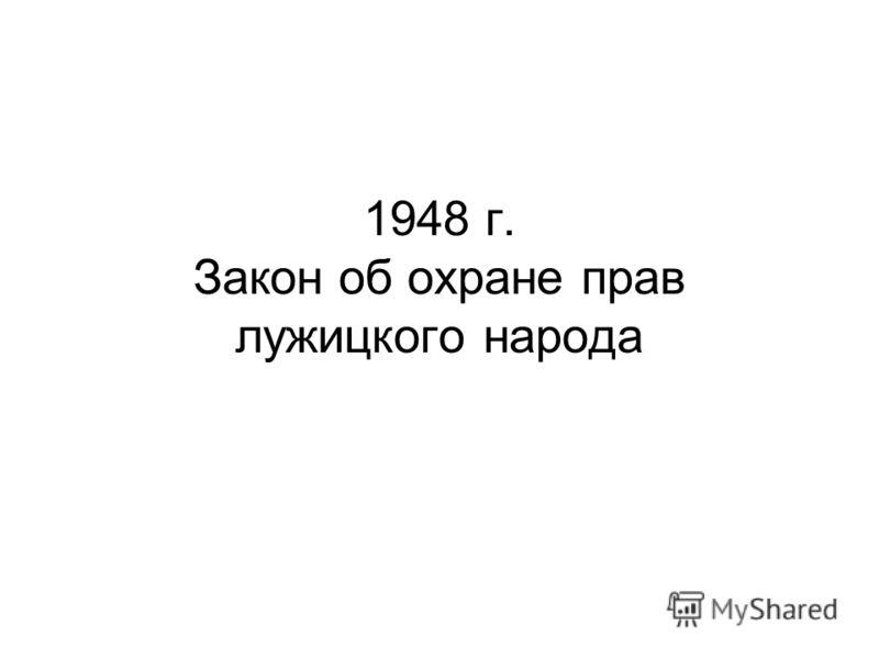 1948 г. Закон об охране прав лужицкого народа