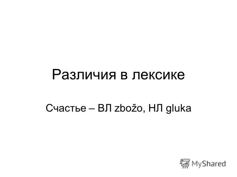 Различия в лексике Счастье – ВЛ zbožo, НЛ gluka