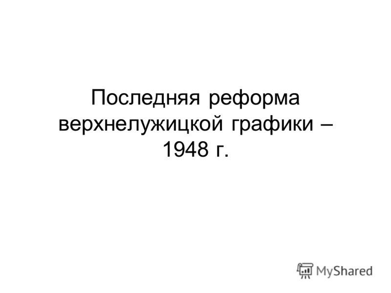 Последняя реформа верхнелужицкой графики – 1948 г.