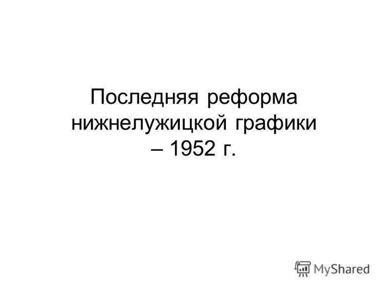 Последняя реформа нижнелужицкой графики – 1952 г.