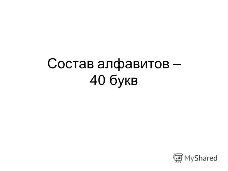 Состав алфавитов – 40 букв