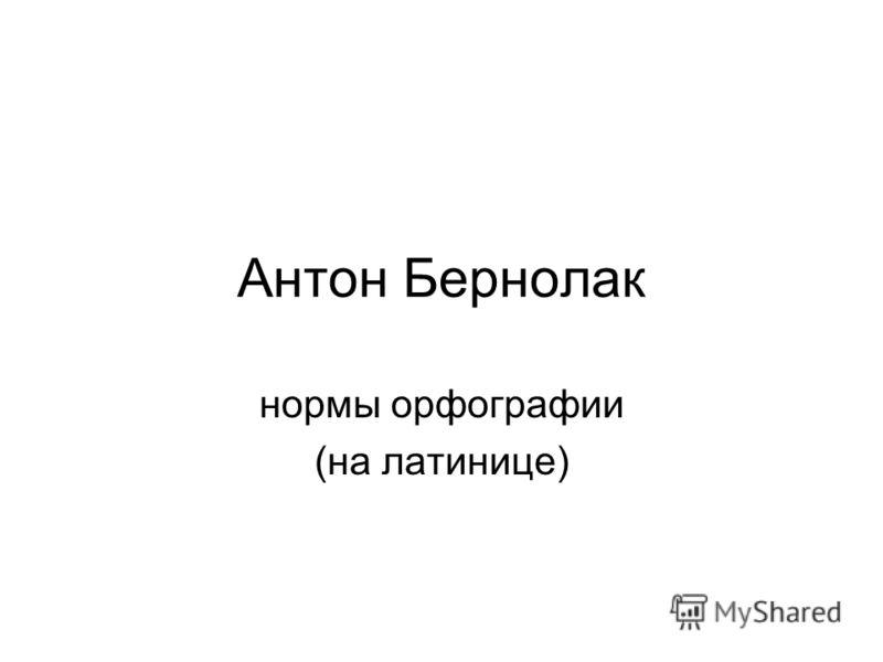 Антон Бернолак нормы орфографии (на латинице)