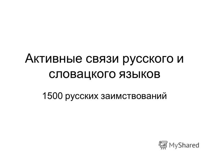 Активные связи русского и словацкого языков 1500 русских заимствований