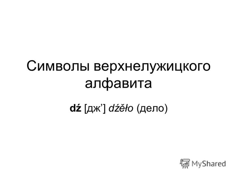 Символы верхнелужицкого алфавита dź [дж] dźěło (дело)