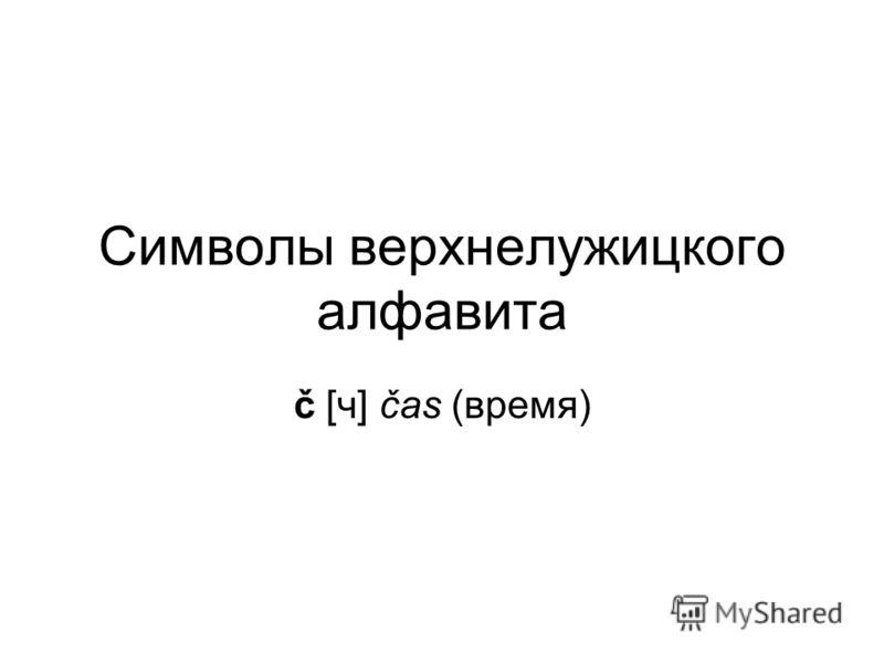 Символы верхнелужицкого алфавита č [ч] čas (время)