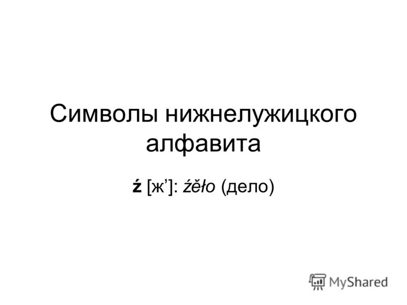 Символы нижнелужицкого алфавита ź [ж]: źěło (дело)