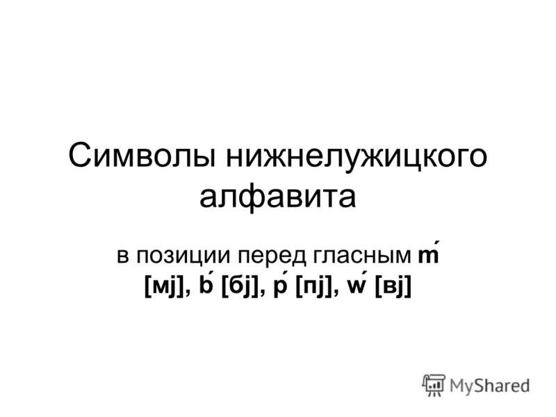 Символы нижнелужицкого алфавита в позиции перед гласным m [мj], b́ [бj], ṕ [пj], ẃ [вj]