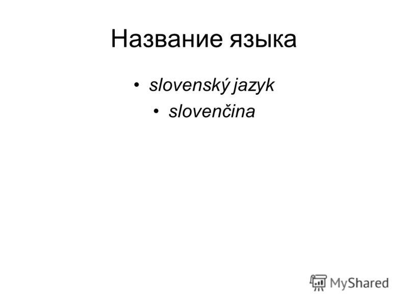 Название языка slovenský jazyk slovenčina