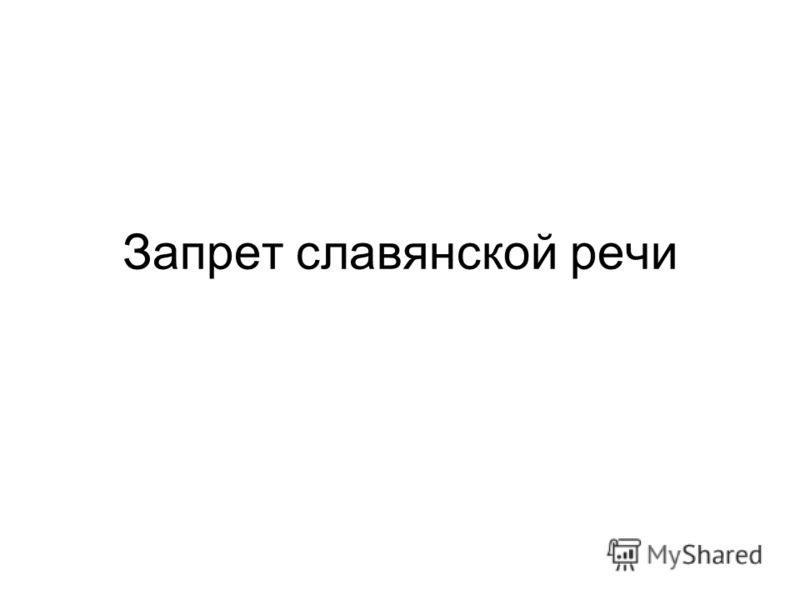 Запрет славянской речи