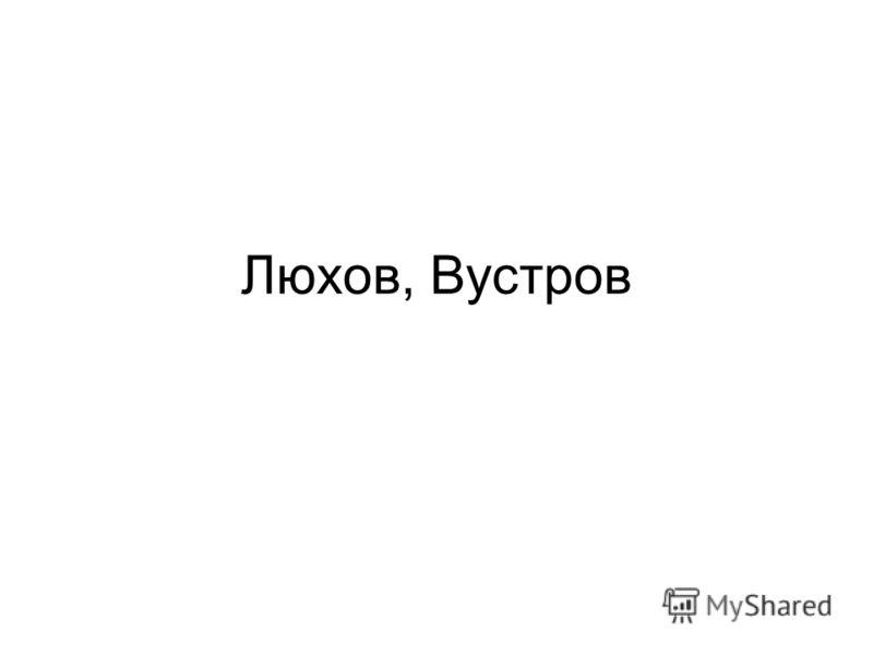 Люхов, Вустров
