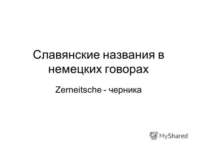 Славянские названия в немецких говорах Zerneitsche - черника