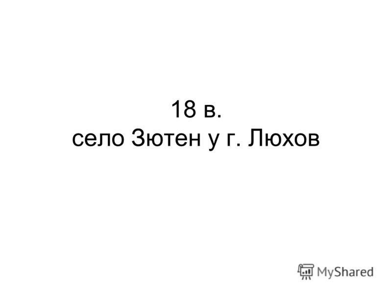 18 в. село Зютен у г. Люхов