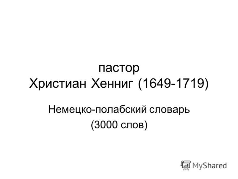 пастор Христиан Хенниг (1649-1719) Немецко-полабский словарь (3000 слов)