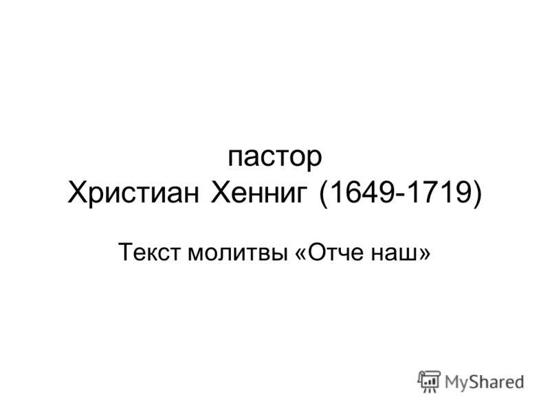 пастор Христиан Хенниг (1649-1719) Текст молитвы «Отче наш»