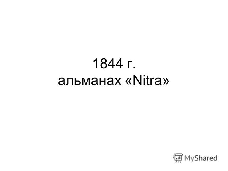 1844 г. альманах «Nitra»