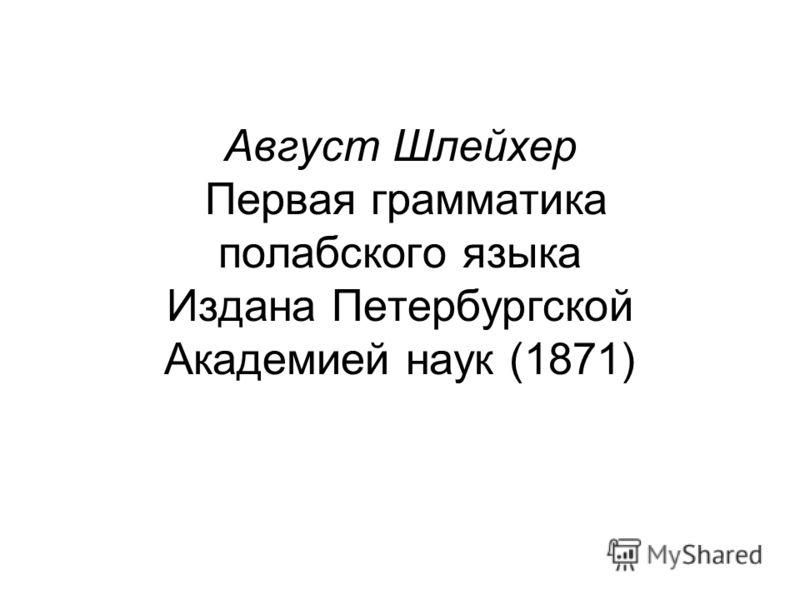 Август Шлейхер Первая грамматика полабского языка Издана Петербургской Академией наук (1871)