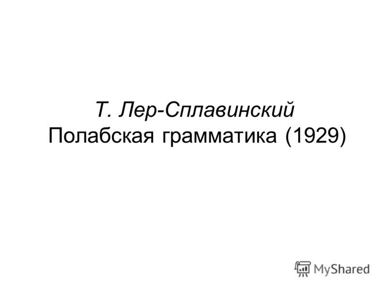 Т. Лер-Сплавинский Полабская грамматика (1929)