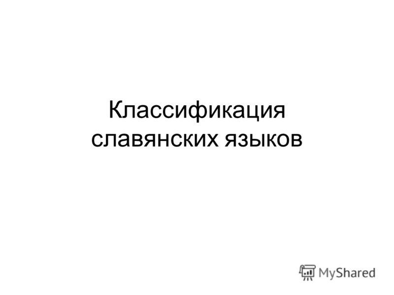 Классификация славянских языков