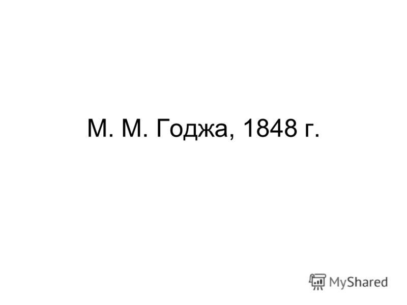 М. М. Годжа, 1848 г.