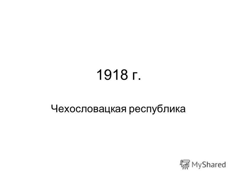 1918 г. Чехословацкая республика