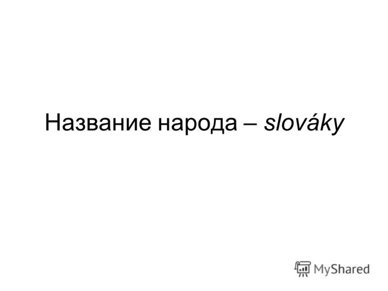 Название народа – slováky