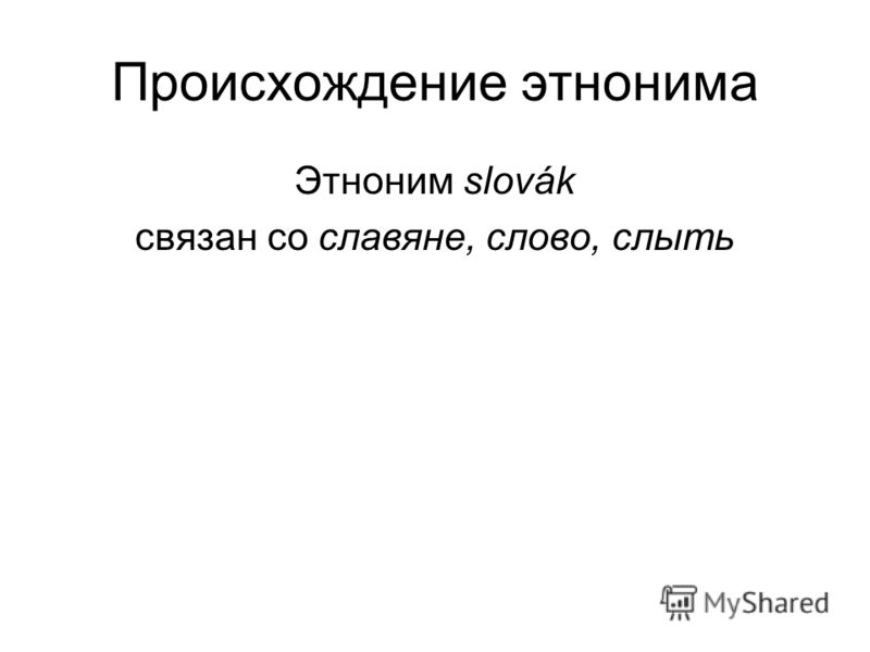Происхождение этнонима Этноним slovák связан со славяне, слово, слыть