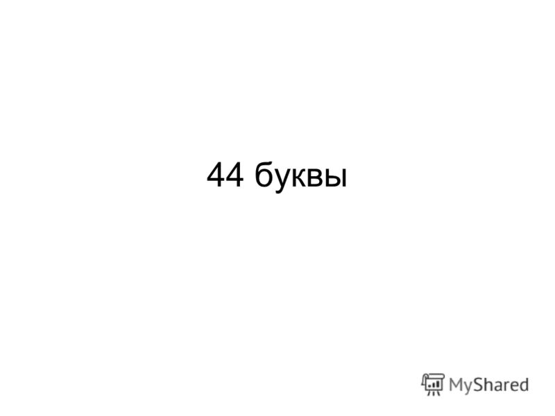 44 буквы