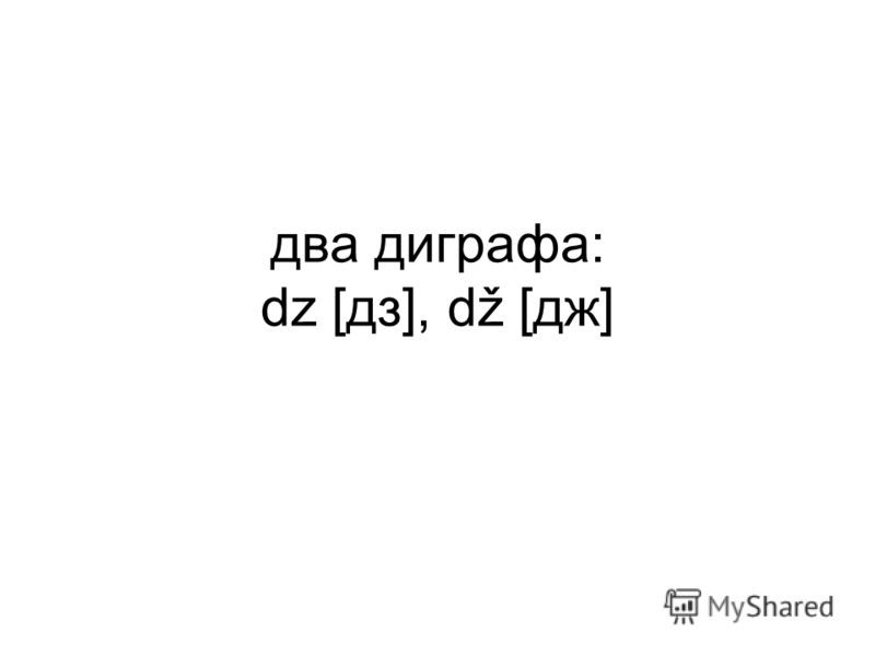 два диграфа: dz [дз], dž [дж]