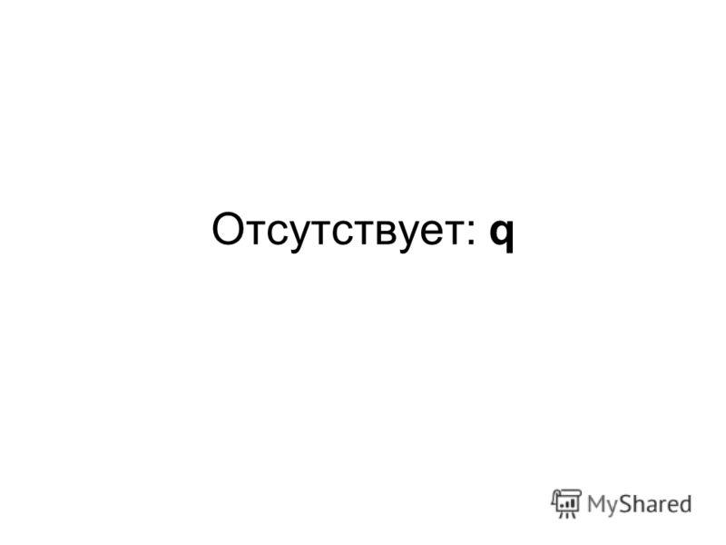 Отсутствует: q