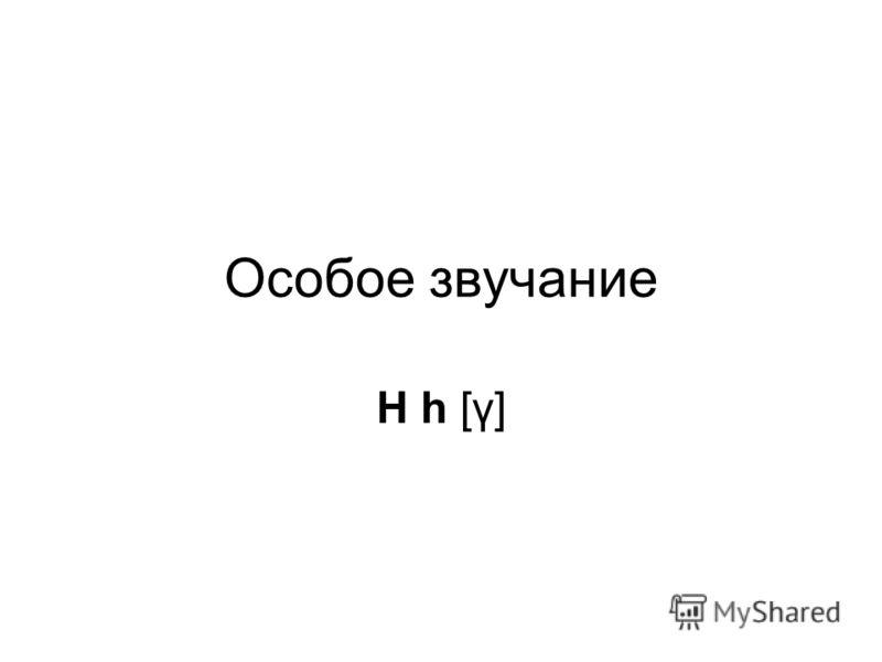 Особое звучание H h [γ]