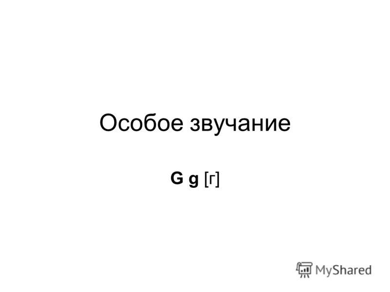 Особое звучание G g [г]