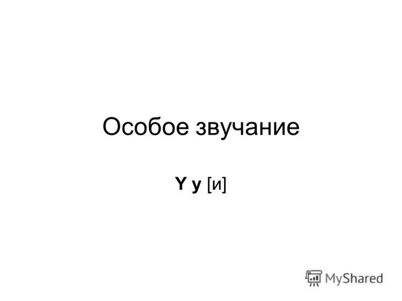 Особое звучание Y y [и]