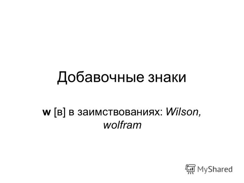 Добавочные знаки w [в] в заимствованиях: Wilson, wolfram