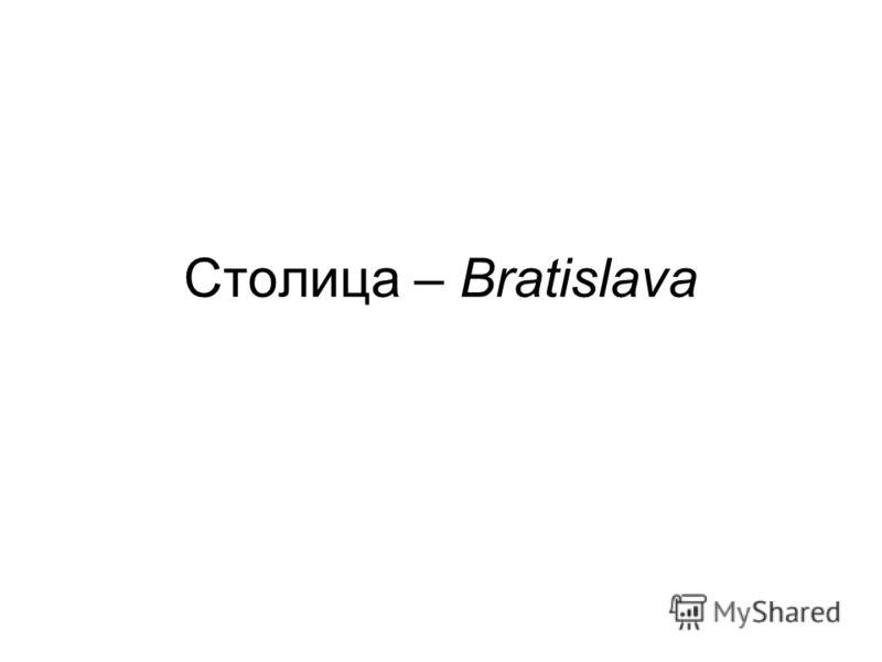 Столица – Bratislava