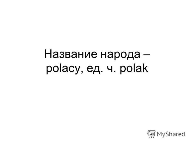 Название народа – polacy, ед. ч. polak
