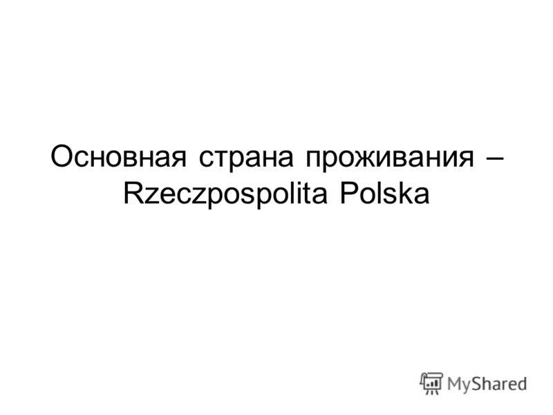 Основная страна проживания – Rzeczpospolita Polska
