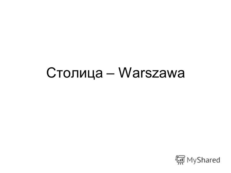 Столица – Warszawa