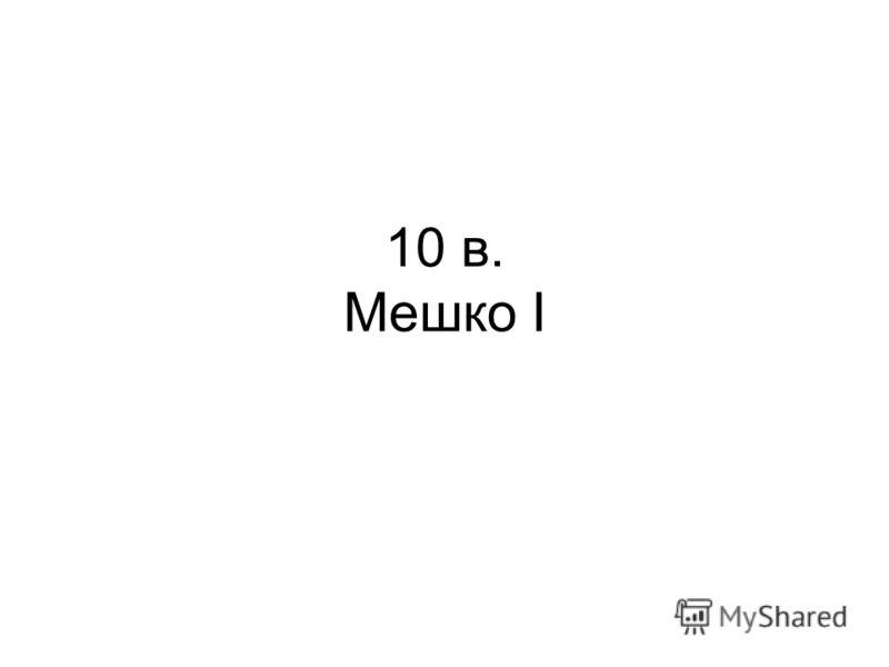 10 в. Мешко I