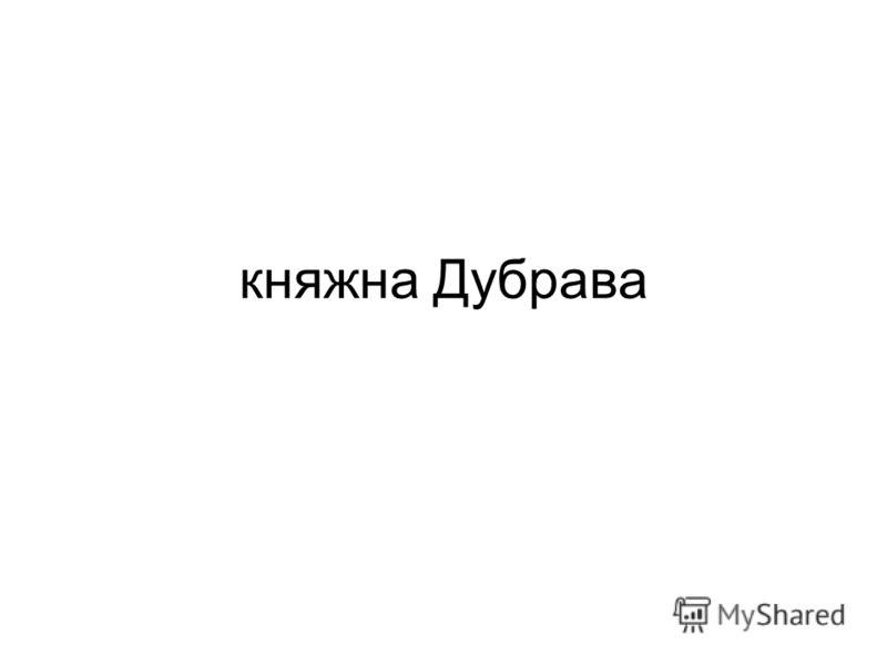 княжна Дубрава
