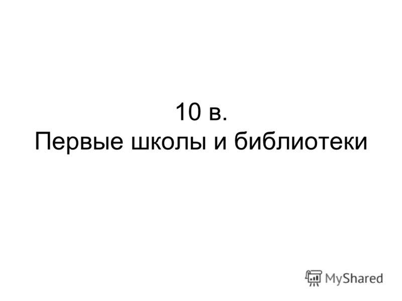 10 в. Первые школы и библиотеки