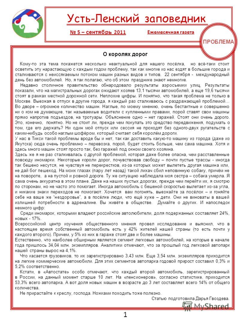 Усть-Ленский заповедник 5 – сентябрь 2011 Ежемесячная газета 1 Кому-то эта тема покажется несколько неактуальной для нашего посёлка, но всё-таки стоит осветить эту нарастающую с каждым годом проблему, так как многие из нас ездят в большие города и ст