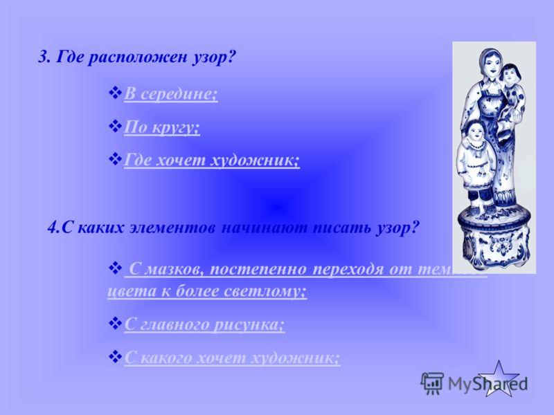 1. Как украшали свои изделия гжельские мастера? Лепниной; Не украшали; Раскрашивали разноцветными красками; Раскрашивали разноцветными красками; 2. Какие цвета использовали? Красный и синий; Синий и белый; Любые;