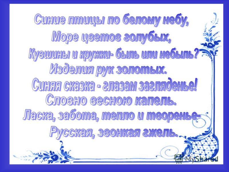 Данилина Л.Н., школа 1941 ЗАО,2006г.
