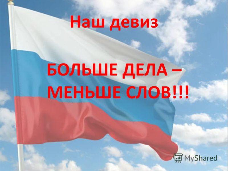 Наш девиз БОЛЬШЕ ДЕЛА – МЕНЬШЕ СЛОВ!!!