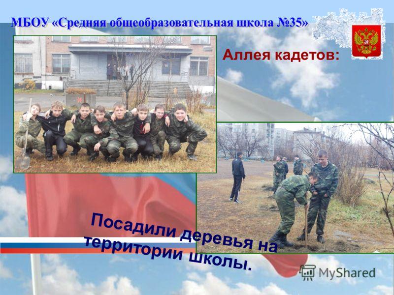 Аллея кадетов: Посадили деревья на территории школы.