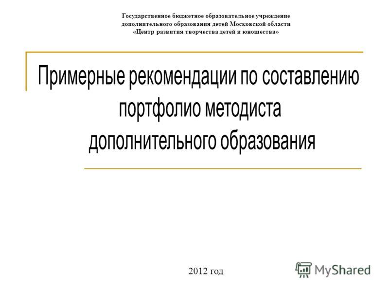 Государственное бюджетное образовательное учреждение дополнительного образования детей Московской области «Центр развития творчества детей и юношества» 2012 год